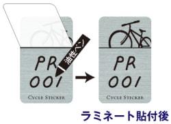 L03タイプ 自転車シール