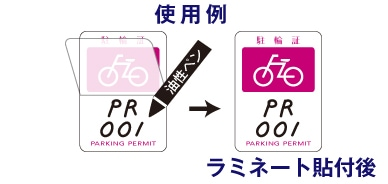 駐輪シール 既製品 PS01タイプ 使用例