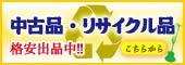 リサイクル・中古機器