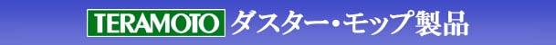 テラモト ダスター・モップ 表 タイトル