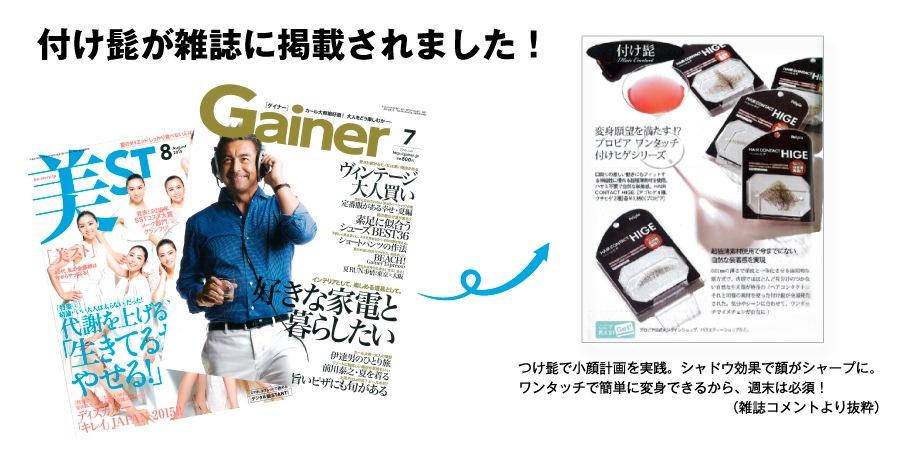 付け髭が雑誌に掲載されました!
