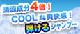 cool_five