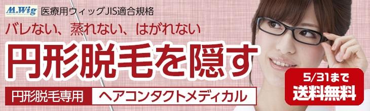5月は生活応援月間!HCメディカル送料無料