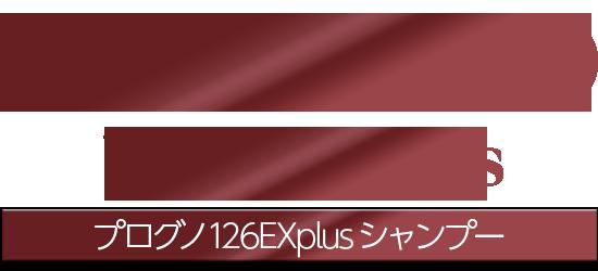 プログノ126EXplusシャンプー