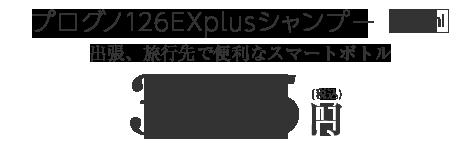 プログノ126EXplusシャンプー200mlの商品価格