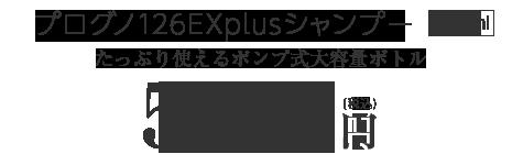 プログノ126EXplusシャンプー400mlの商品価格