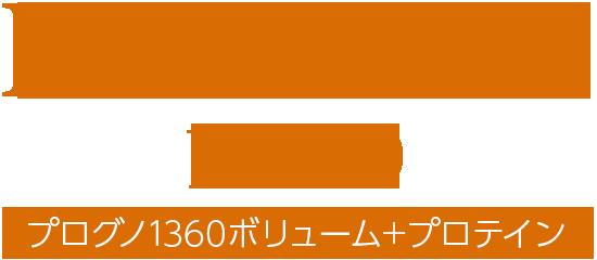 プログノ1360ボリューム+プロテイン