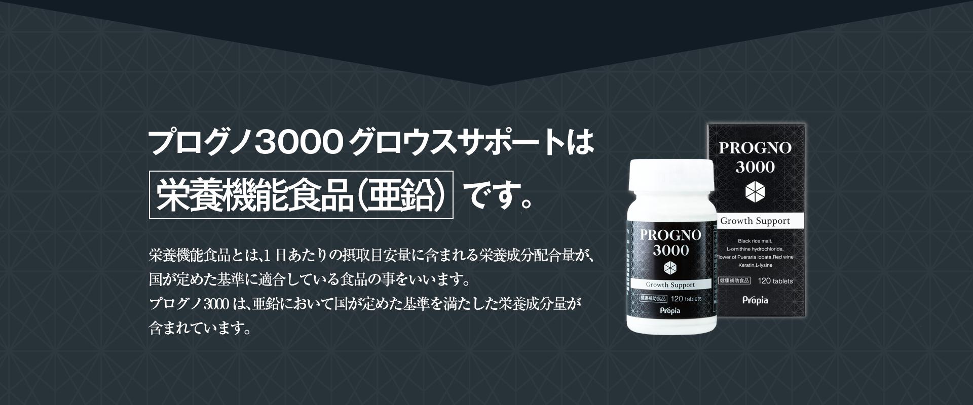プログノ3000グロウスサポートは栄養機能食品です。