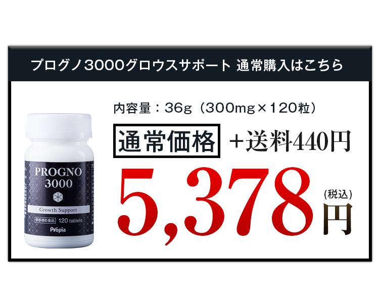 プログノ3000グロウスサポート通常購入