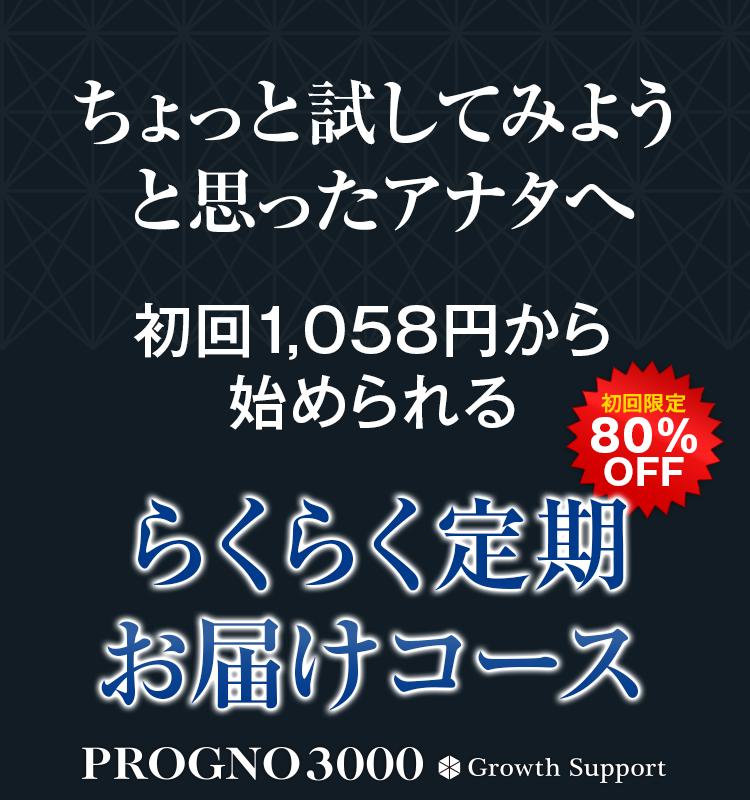 初回980円からはじめられる「らくらく定期お届けコース」