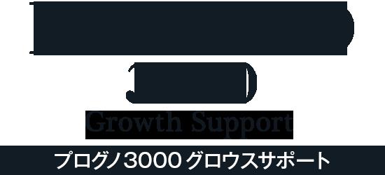 プログノ3000グロウスサポート