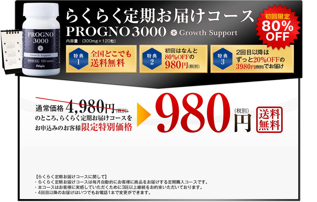 らくらく定期お届けコース初回980円