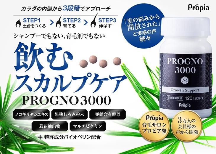 育毛サロンプロピアが開発した飲むスカルプケアサプリメント プログノ3000グロウスサポート