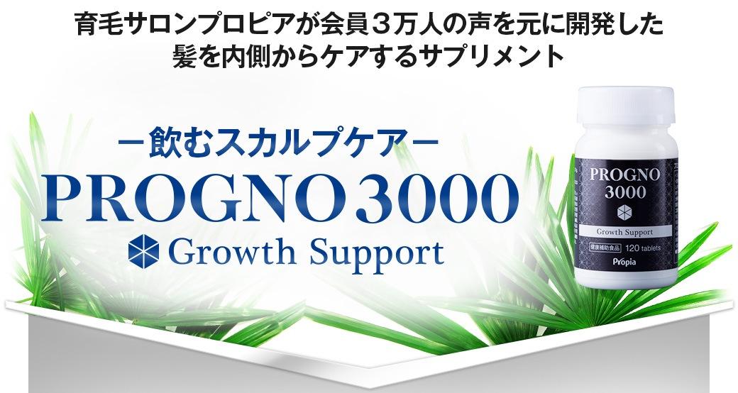 飲むスカルプケア・PROGNO3000