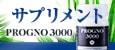 プログノ3000
