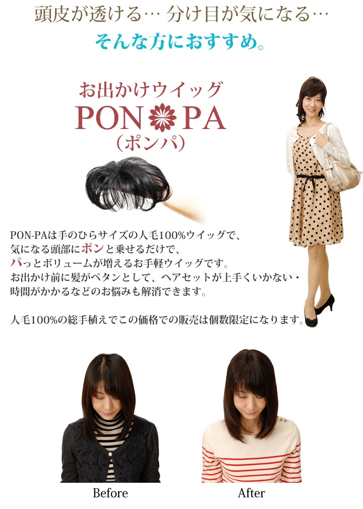 お出かけウイッグ PON-PA(ポンパ)