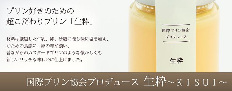 国際プリン協会プロデュース「生粋〜KISUI〜」