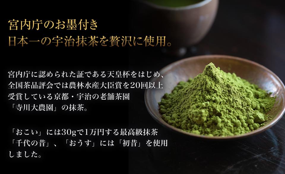 宮内庁のお墨付き日本一の宇治抹茶を贅沢に使用。