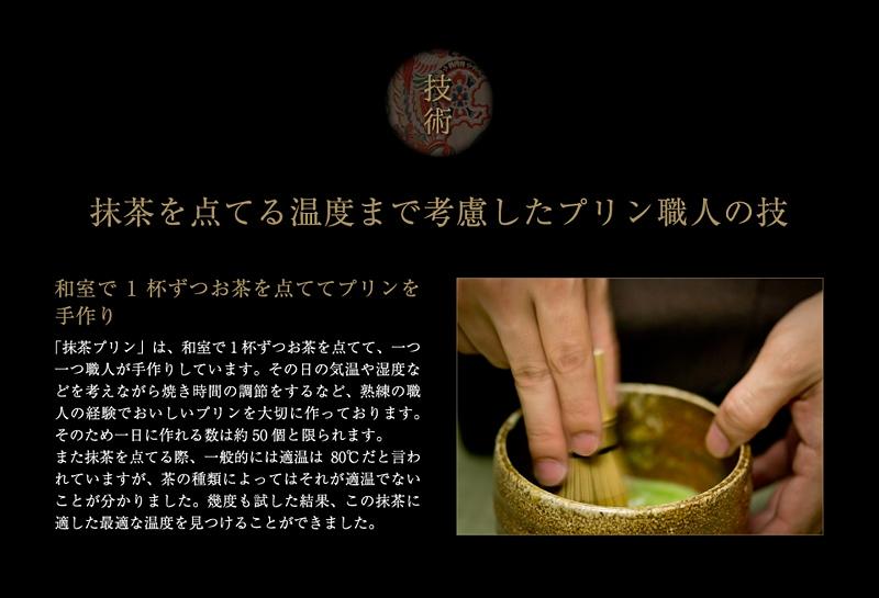 抹茶を点てる温度まで考慮したプリン職人の技
