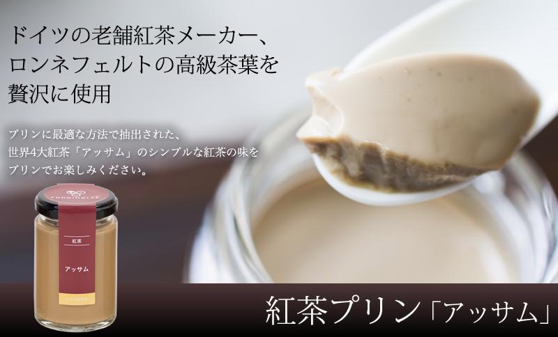 紅茶プリン『アッサム』