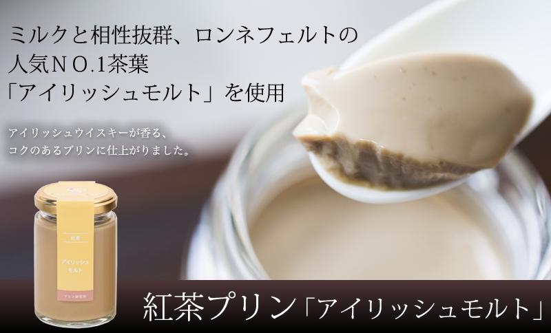 紅茶プリン『アイリッシュモルト』