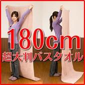 180cm超大判バスタオル
