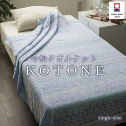 今治タオルケット KOTONE 【送料無料】