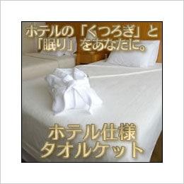 ホテル仕様タオルケット