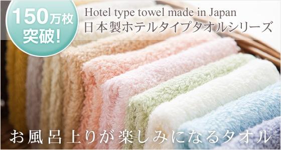 日本製ホテルタイプタオルシリーズ