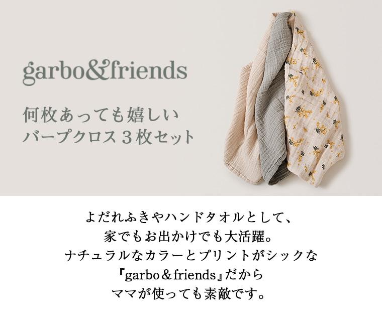garbo&friends Burp Cloths バープクロス 3色セット