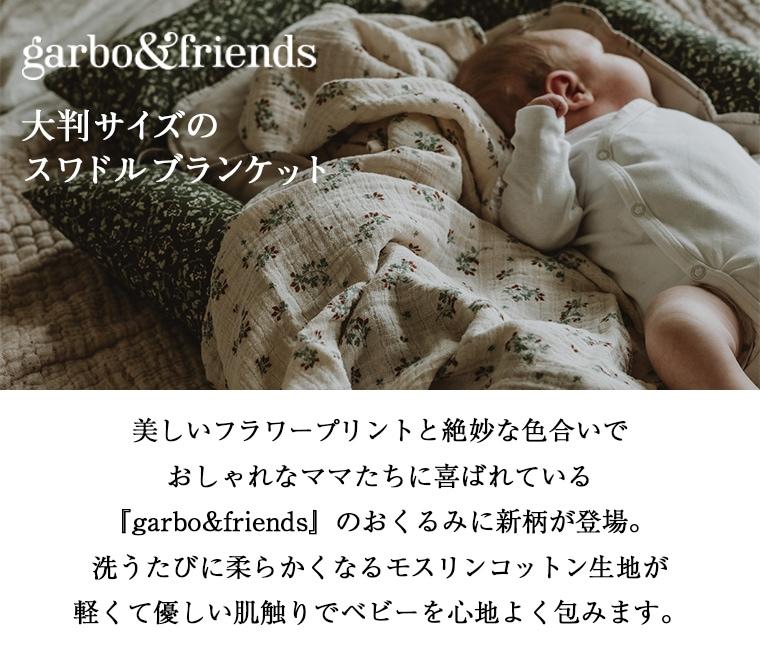 garbo&friends ガルボアンドフレンズ スワドルブランケット Swaddle Blanket おくるみ