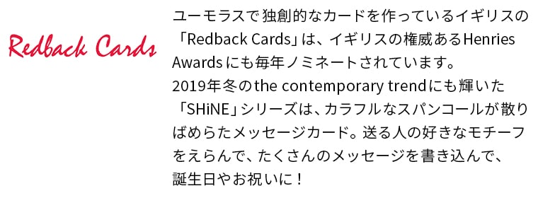 Redback Cards スパンコール付メッセージカード ANIMALS&EVENTS