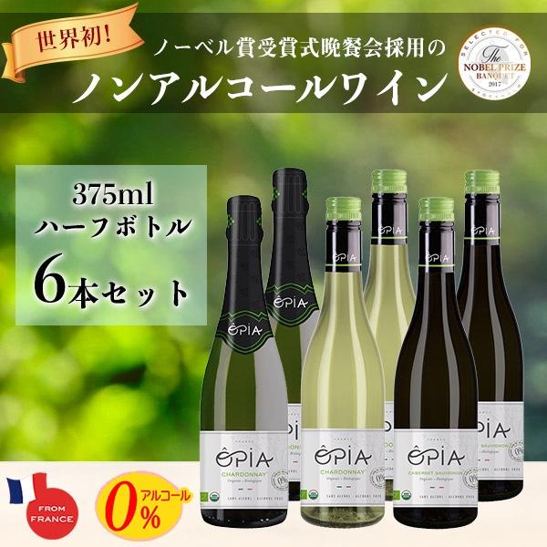 OPIA オピア ノンアルコール ワイン オーガニック シャンパン 妊娠中 授乳中 休肝日