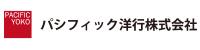 パシフィック洋行株式会社