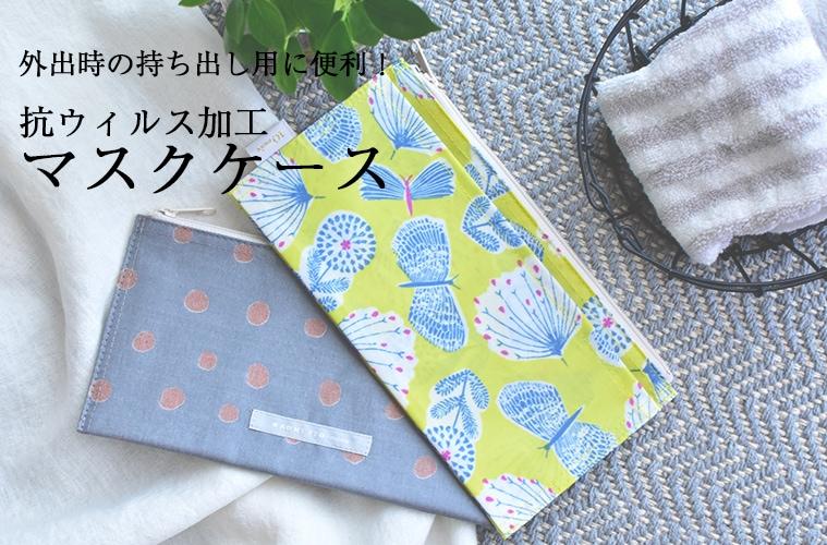 マスクケース NAOMIITO ナオミイトウ 10mois ディモワ マスク 抗ウイルス 日本製 薄い PVC加工 小物 ポーチ SIAA かわいい