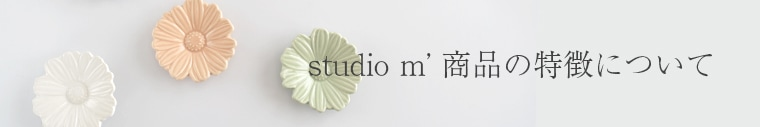 studio m' スタジオエム商品の特徴