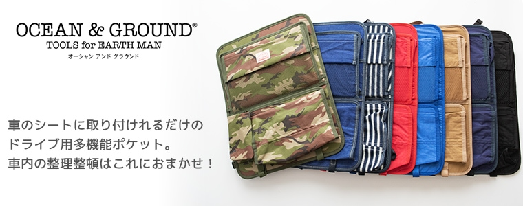 Ocean&Ground オーシャン&グラウンド ドライブバッグ