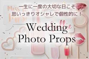 フォトプロップス ウェディング 結婚式 インスタ映え