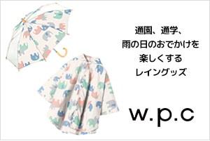 wpc KiU レイングッズ ポンチョ フェス 登山 通園 通学