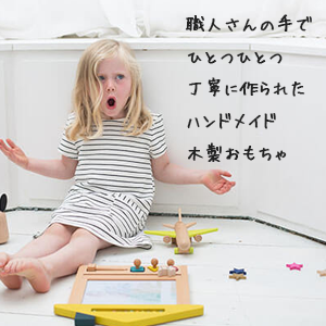木製おもちゃ ベビー キッズ キコ ジジ kiko+ gg*