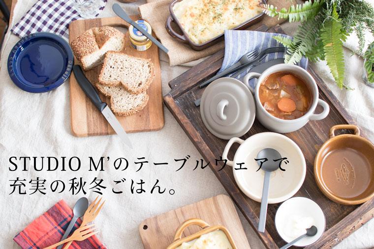 STUDIO M' 秋ごはん 秋グルメ スタジオエム