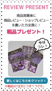 1万円以上送料無料