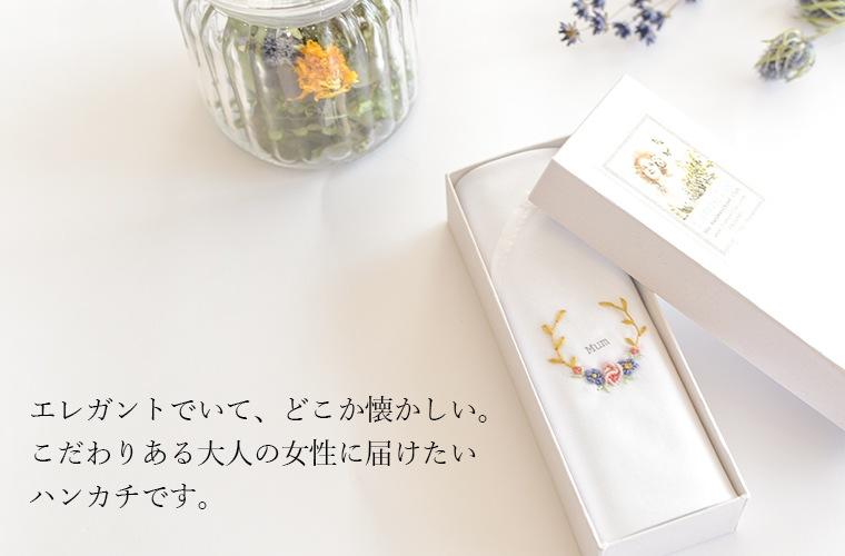 ハンカチ 刺繍 サシェ プレゼント tamielle