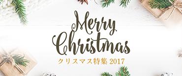 2017年 クリスマス特集