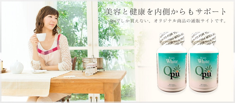 美容と健康を内側からもサポート。Qpuでしか買えない、オリジナル商品の通販サイトです。