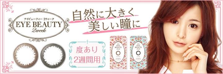 1ヶ月カラコンモテコン×CHOKi CHOKi GIRLS