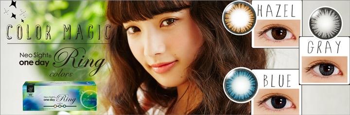 小松菜奈ちゃんのネオサイトワンデーリングカラーズ