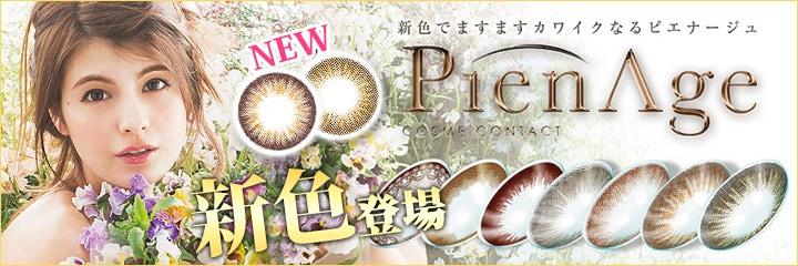 マギープロデュースカラコン ピエナージュ No.08 No.09