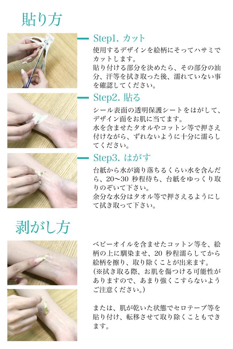 タトゥーシール貼り方