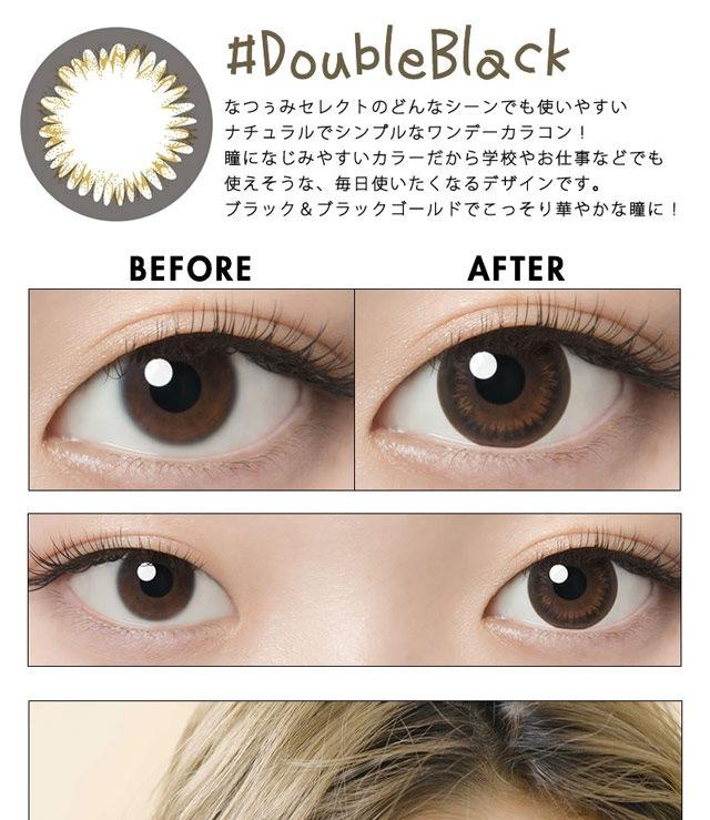 なつぅみプロデュースカラコン #CLEAR ダブルブラック ブラック&ブラックゴールドで華やかな瞳を演出 装着画像